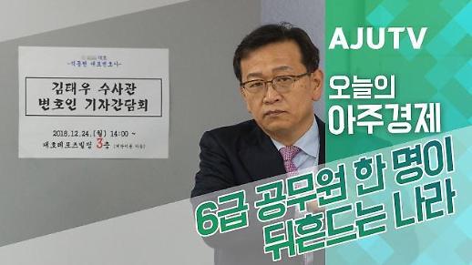 [영상/오늘의 아주경제] 6급 공무원 한 명이 뒤흔드는 나라
