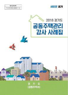 [경기도] 공동주택관리 감사 사례 수록 사례집 발간