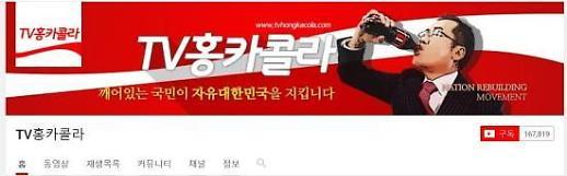 홍준표, 유튜브 TV홍카콜라 생방…시청자 폭주
