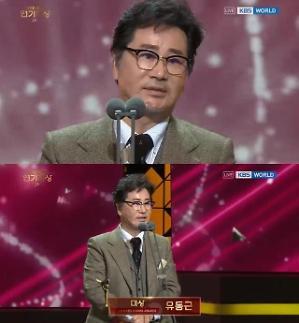 [2018 KBS 연기대상] 대상 유동근 장미희 덕에 같이 살래요 출연…죄송한 마음 눈물