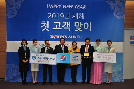 대한항공, '2019년 새해 첫 고객맞이' 행사 열어