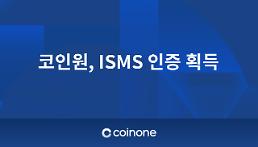 코인원, 정보보호관리체계 ISMS 인증 획득