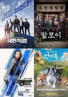 코미디부터 스릴러까지…관객과 만날 CJ·롯데·쇼박스·NEW 2019 영화 라인업