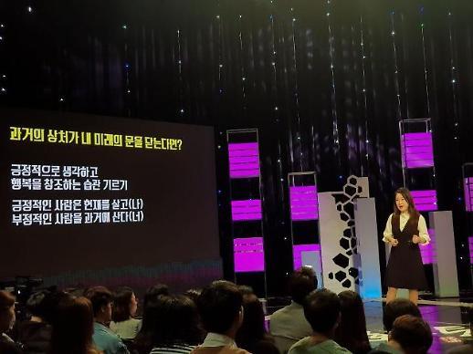 [김호이의 사람들] 마음치유 전문가 박상미 대표가 전하는 마음 토닥이기