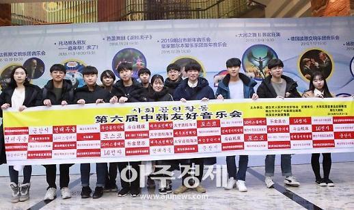 <영상산동성>한중우호음악회 자원봉사 도우미 연대한국학교 학생들 [중국 옌타이를 알다(346)]