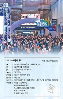 """[미리보는 CES 2019] """"'인공지능' '5G' 등 첨단 기술이 한 자리에""""...CES 2019, 미래 사회상 제시"""
