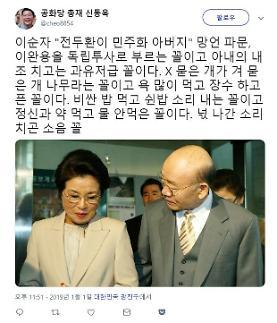 이순자 망언 파문에 신동욱 총재 작심 비판 이완용을 독립투사로 부르는 꼴
