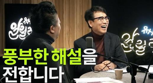 [영상] 홍준표 'TV홍카콜라' vs 유시민 '알릴레오'…정치권 유튜브 대전 승자는?