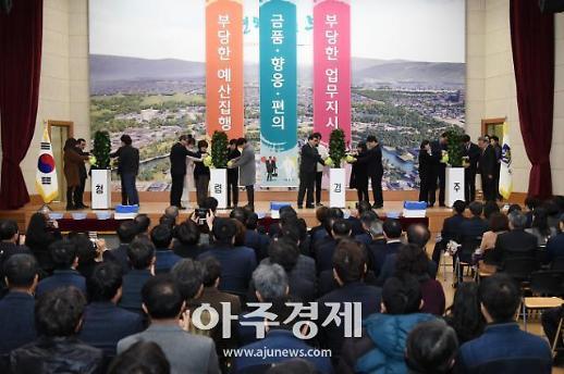 경주시, 2019년 시무식 개최...청렴 실천 결의로 새해 다짐