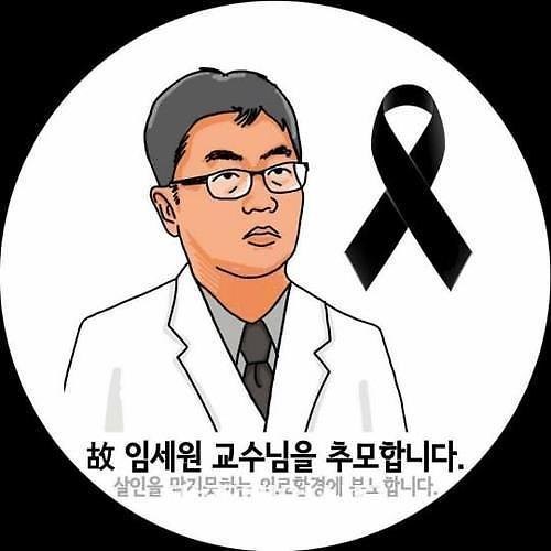 """강북삼성병원 故 임세원 교수 추모 이어져…""""슬프고 참담한 심정"""""""
