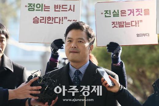 [포토] 김태우 수사관 응원하는 엄마부대