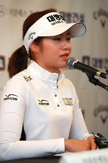 "'LPGA 진출' 이정은 ""한국 선수 5년 연속 신인왕 목표"""