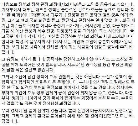 [포토] 신재민 폭로에 응답한 김동연