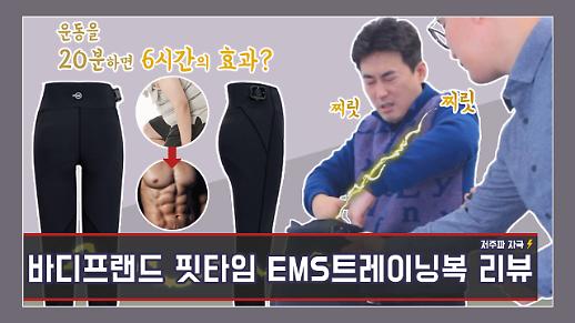 [영상/대놓고홍보] 20분 운동에 6시간 효과? 홈트레이닝 필수템 '바디프랜드 EMS 핏타임'