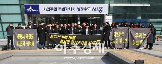 이춘희 세종시장, 태권도협회장 불법 선거에 암묵적 동조자