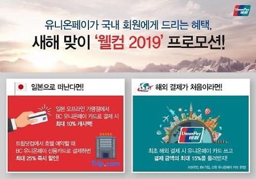 트립닷컴서 유니온페이카드로 日호텔 예약 시 최대 25% 할인