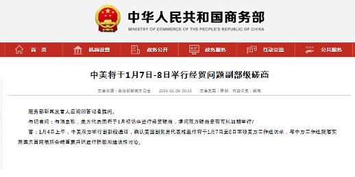 중국 상무부 7∼8일 베이징서 미중 차관급 무역협상