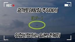 [광화문비디오방] 광개토대왕함 위협 비행하는 일본 초계기