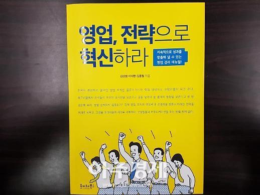 [아주책 신간]'영업, 전략으로 혁신하라'..'그래, 지금까지 잘 왔다'..'어제보다 더 나답게 일하고 싶다'