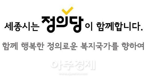 올해 6월 창당 목표 정의당 세종시당 창당준비위원회 기해년 각오