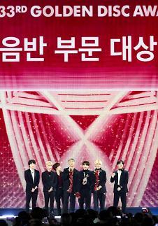 [포토] BTS, 골든디스크 음반 부분 대상 수상
