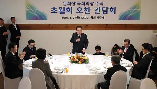 """문희상 의장 """"초월회 비공개 전환 검토""""…여야 5당 대표와 간담회"""