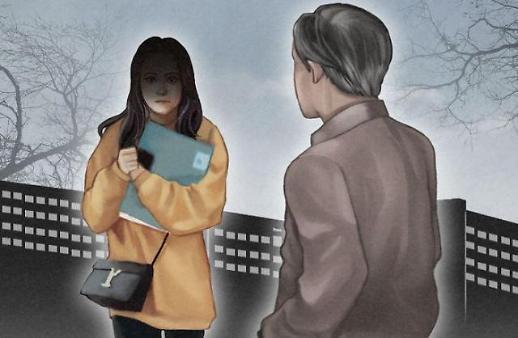 서영대 교수 여제자들 5년간 성추행 해임 처분