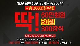 """핫핑, 7일 남은 기회 두 번 """"감사한데···누구 사신 분?"""""""