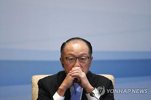김용 세계은행 총재 돌연 사임…WB, 北 투자 어떻게 되나