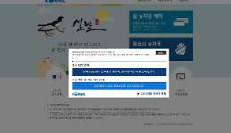레츠코레일, 2019 설 기차표 예매 8~9일 진행…네티즌 대기자가 5000명