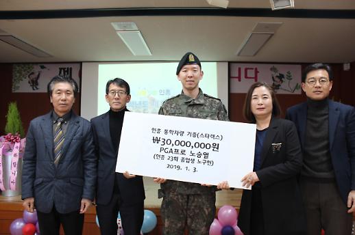 '훈훈한 군생활' 노승열, 고향 후배 안전 위해 통학 차량 기증