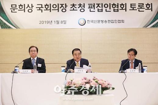 [전문] 문희상 국회의장 막말 정치인 가차없이 비판해달라