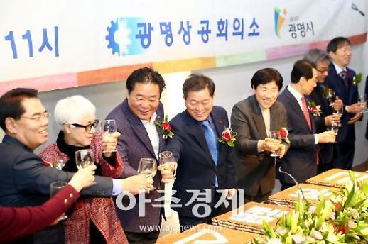 광명시 상공회의소 기해년(己亥年) 신년 인사회 개최
