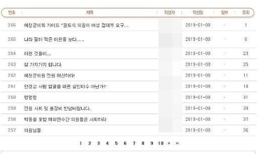 박종철 가이드 폭행·권도식 접대부 요구…예천군의회 게시판 해외연수 의원 전부 사퇴해라