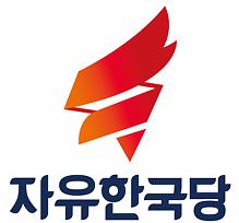 한국당 국정쇄신과 동떨어진 친문 인사 중용