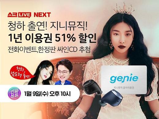 가수'청하' CJ ENM 모바일 생방송에 출연