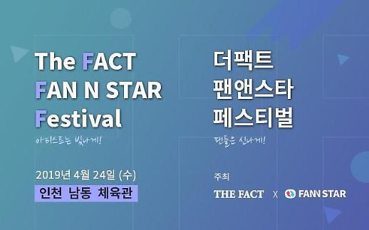 K팝 스타, 팬들과 만나다…더팩트 팬앤스타 페스티벌 4월 24일 개최