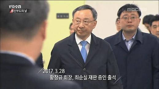 PD수첩, KT 통신 부도의 날…'황의 법칙' 황창규 회장은 누구인가?