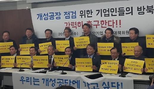 """개성공단 폐쇄 3년, 입주기업 """"희망 고문 끝자락…방북 승인해 달라"""""""