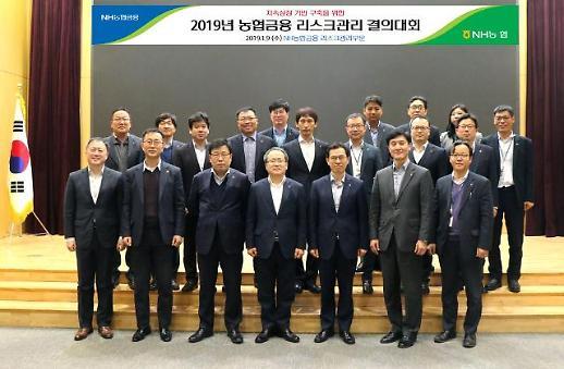 NH농협금융, 2019년 농협금융 리스크관리 결의대회 개최