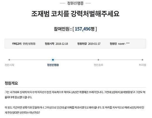 [심석희 파문] 靑 국민청원으로 번졌다…조재범 코치 강력 처벌 16만명 육박