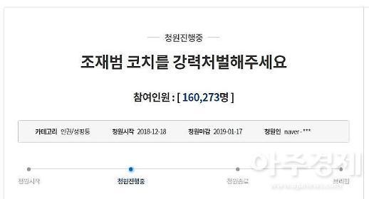 """심석희 추가 고소…""""조재범 강력 처벌"""" 국민청원 16만명 돌파"""