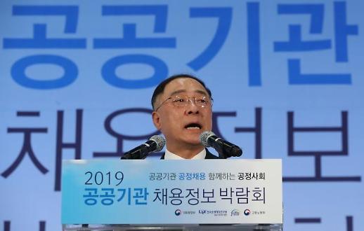 """홍남기 """"올해 공공기관 2만3000명 신규채용"""""""