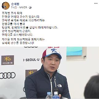 손혜원 조재범 코치 뒤에 전명규...빙상계 적폐청산 해야