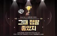 투어2000, '2018 어워드 기획전' 열어 1등 상품 소개