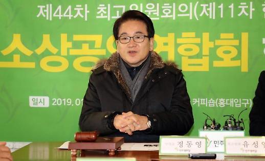 """정동영 """"북미회담 장소, 베트남 하노이 가능성 제일 높아"""""""