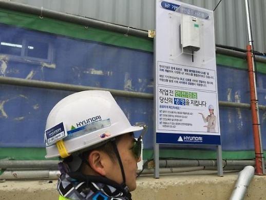 현대건설, 첨단 안전관리시스템 하이오스(HIoS) 구축