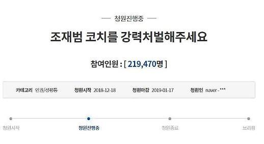 심석희 성폭행 의혹 조재범, 사실무근·맞고소 입장에도 강력처벌 청원 22만명 육박