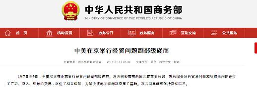 중국 상무부 미중 무역협상…문제 해결 위한 기초 다졌다