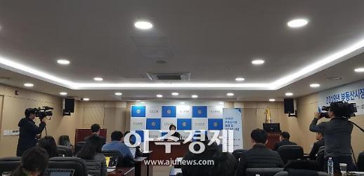 한국감정원, 올해 집값 1% 하락 전망…전세가격은 2.4% 하락